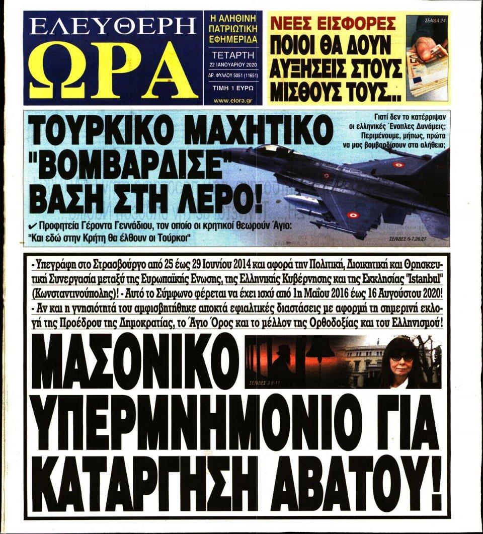 Πρωτοσέλιδο Εφημερίδας - ΕΛΕΥΘΕΡΗ ΩΡΑ - 2020-01-22