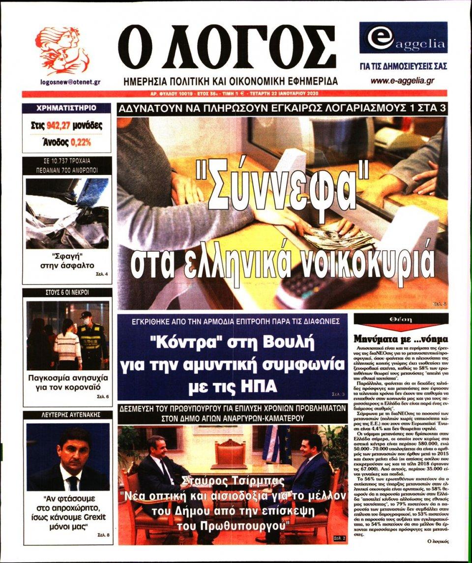 Πρωτοσέλιδο Εφημερίδας - Ο ΛΟΓΟΣ - 2020-01-22