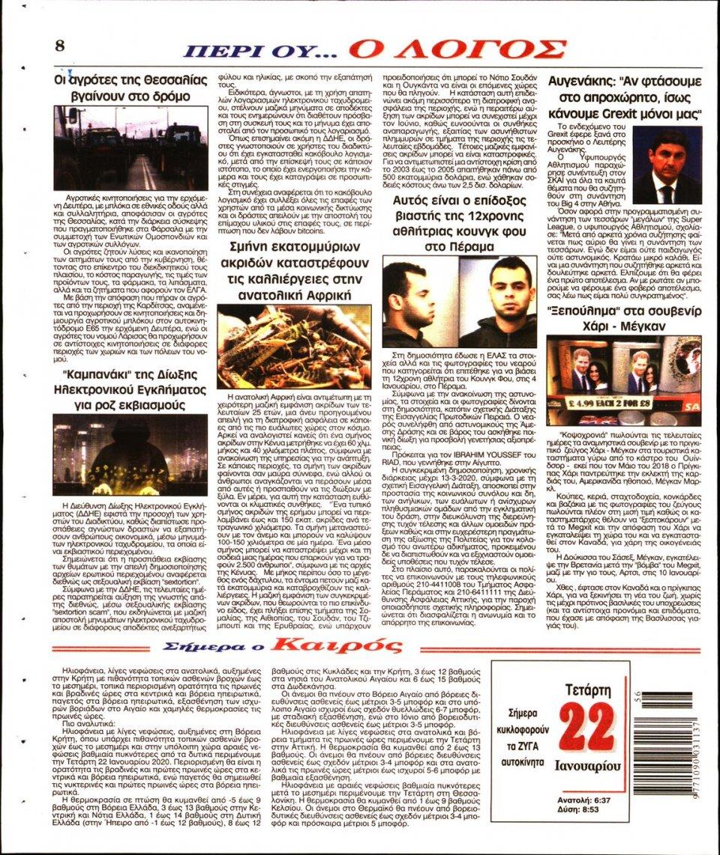 Οπισθόφυλλο Εφημερίδας - Ο ΛΟΓΟΣ - 2020-01-22