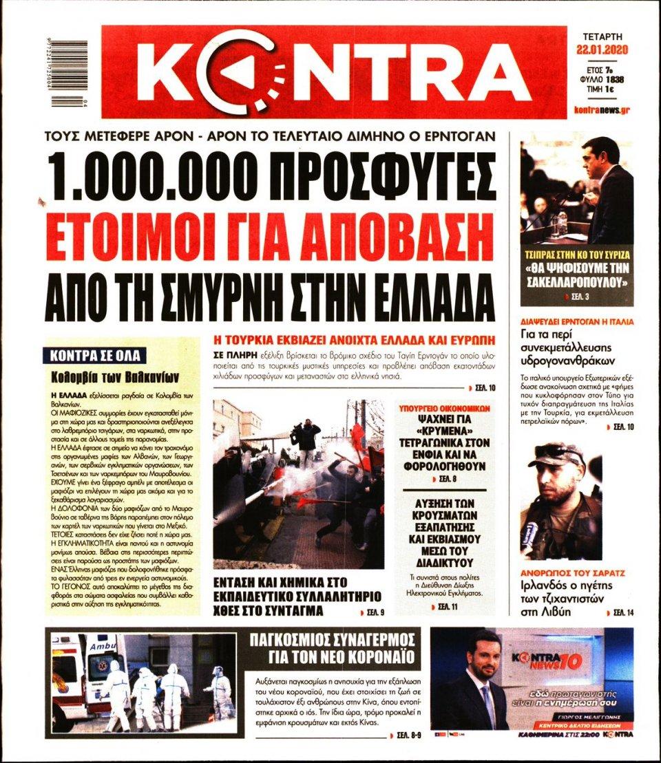 Πρωτοσέλιδο Εφημερίδας - KONTRA NEWS - 2020-01-22