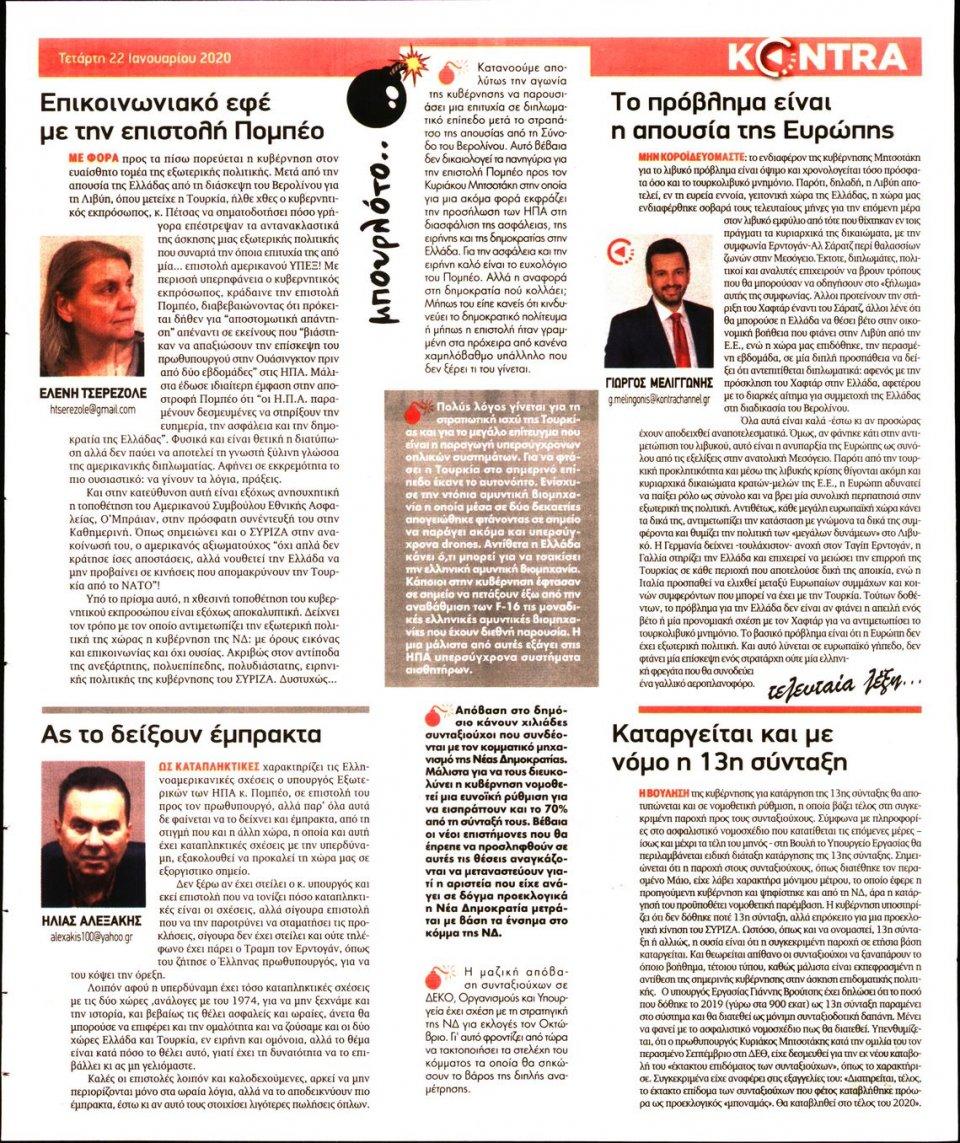 Οπισθόφυλλο Εφημερίδας - KONTRA NEWS - 2020-01-22