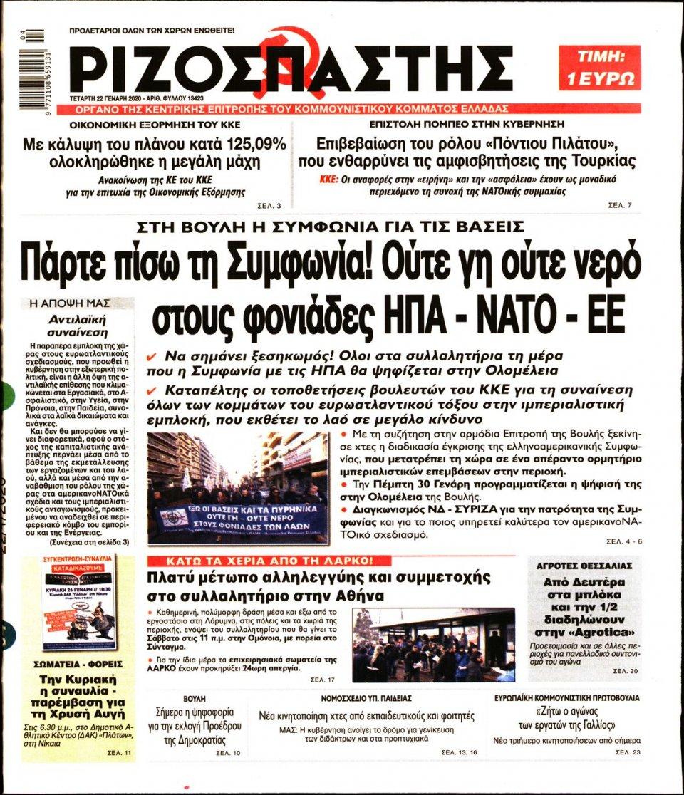 Πρωτοσέλιδο Εφημερίδας - ΡΙΖΟΣΠΑΣΤΗΣ - 2020-01-22