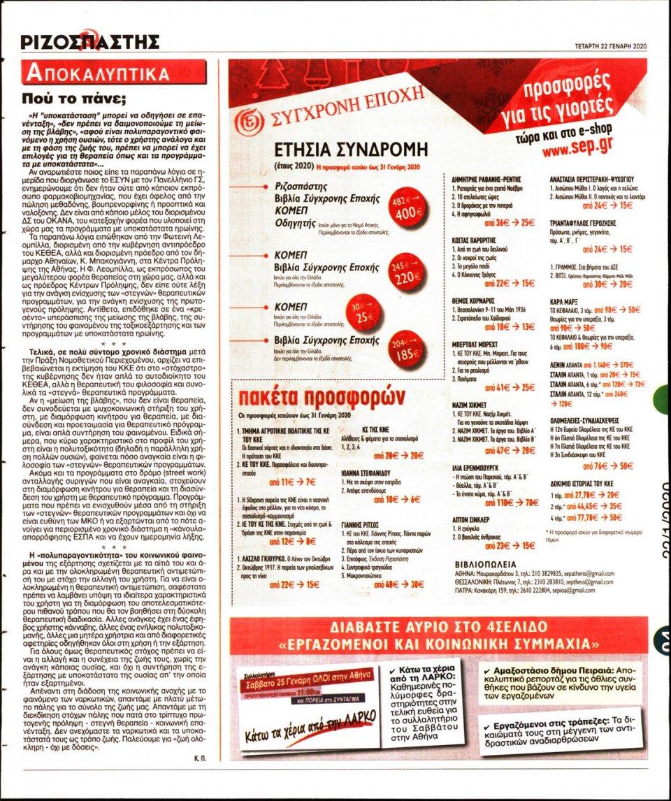 Οπισθόφυλλο Εφημερίδας - ΡΙΖΟΣΠΑΣΤΗΣ - 2020-01-22