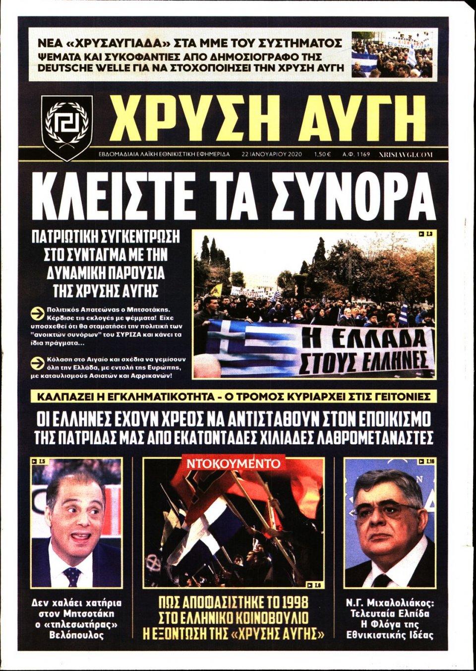 Πρωτοσέλιδο Εφημερίδας - ΧΡΥΣΗ ΑΥΓΗ - 2020-01-22