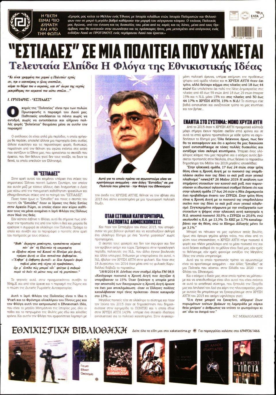 Οπισθόφυλλο Εφημερίδας - ΧΡΥΣΗ ΑΥΓΗ - 2020-01-22