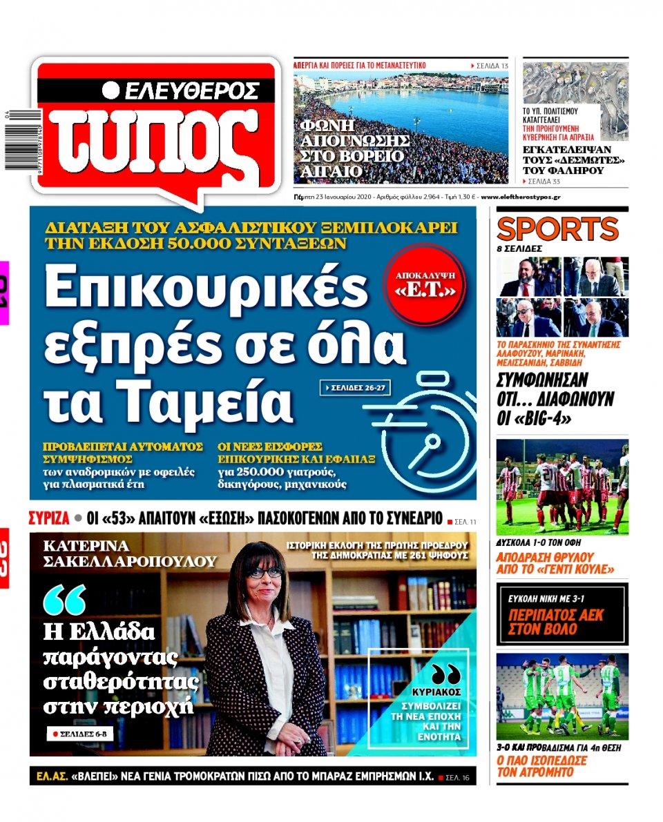 Πρωτοσέλιδο Εφημερίδας - ΕΛΕΥΘΕΡΟΣ ΤΥΠΟΣ - 2020-01-23