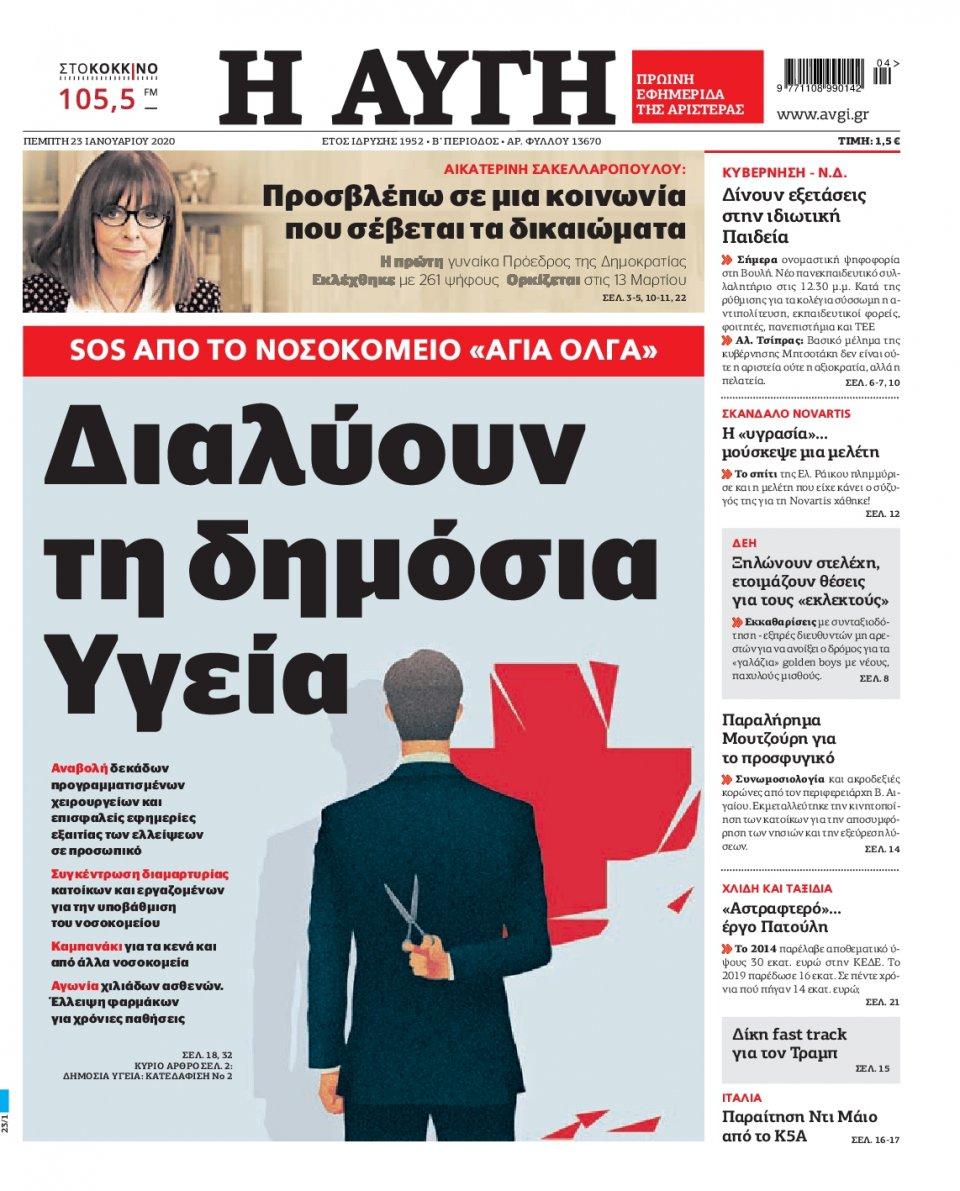 Πρωτοσέλιδο Εφημερίδας - ΑΥΓΗ - 2020-01-23