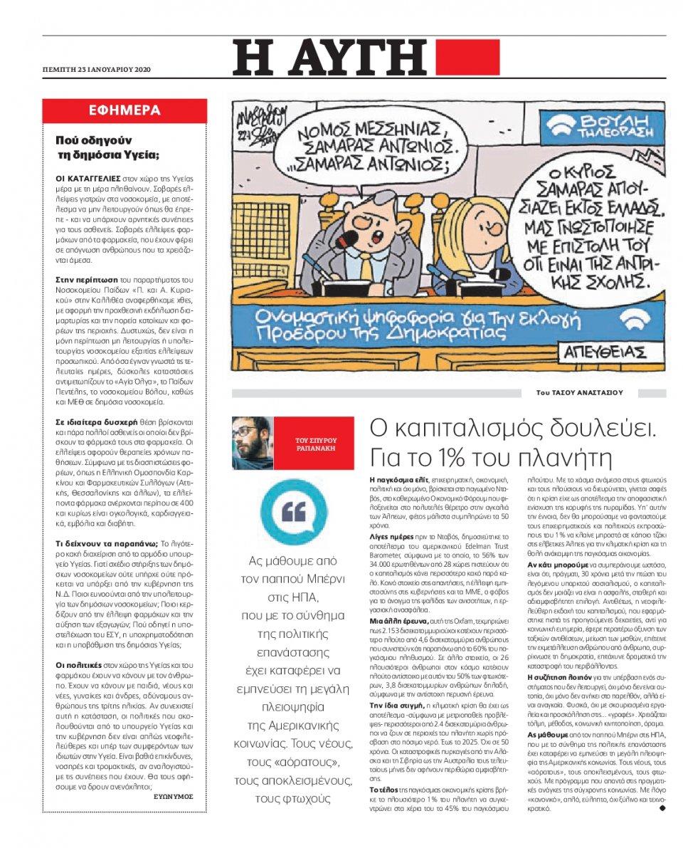 Οπισθόφυλλο Εφημερίδας - ΑΥΓΗ - 2020-01-23
