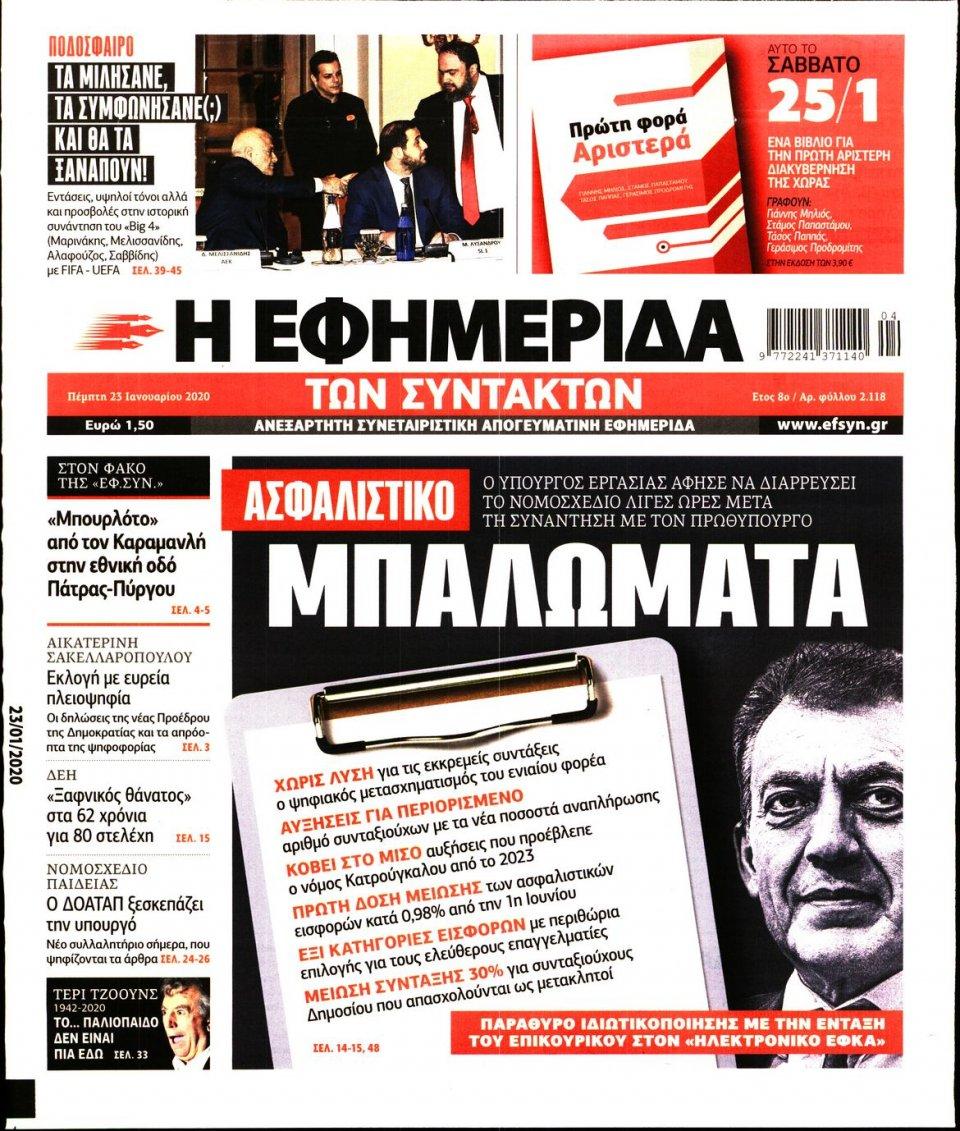 Πρωτοσέλιδο Εφημερίδας - Η ΕΦΗΜΕΡΙΔΑ ΤΩΝ ΣΥΝΤΑΚΤΩΝ - 2020-01-23