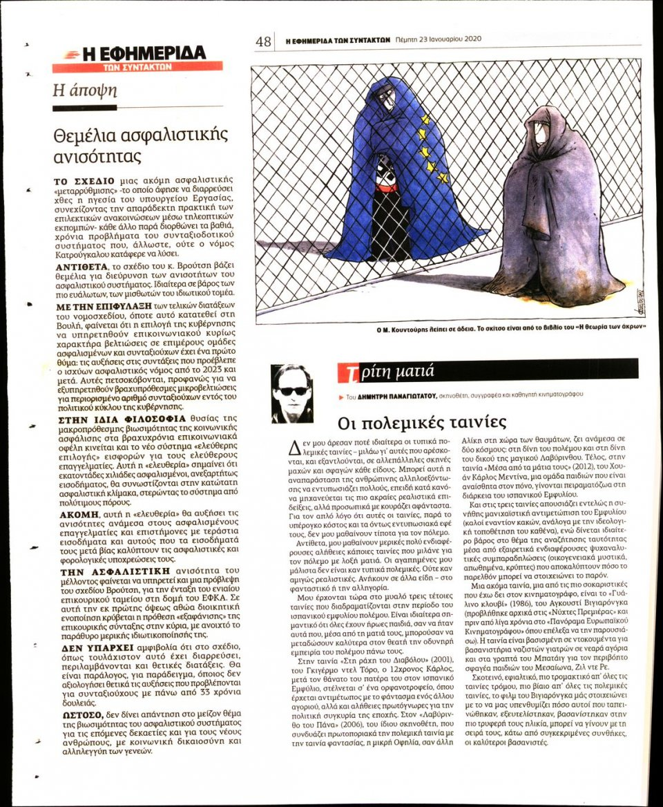 Οπισθόφυλλο Εφημερίδας - Η ΕΦΗΜΕΡΙΔΑ ΤΩΝ ΣΥΝΤΑΚΤΩΝ - 2020-01-23