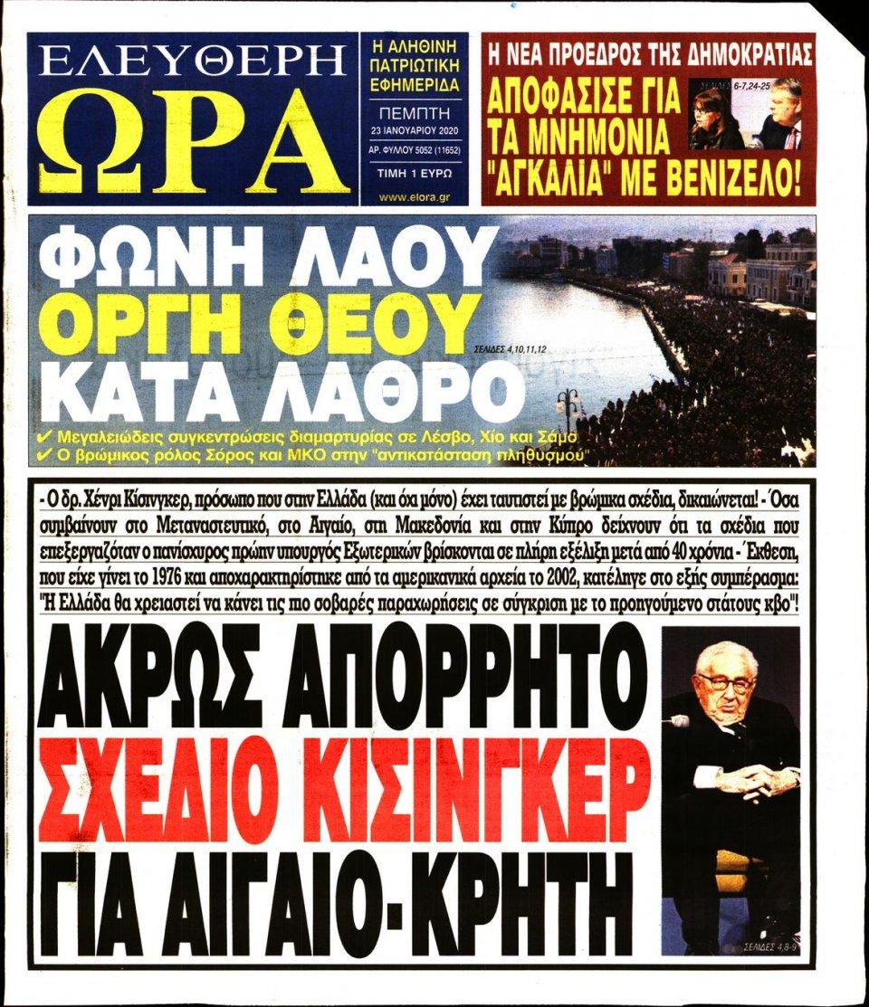 Πρωτοσέλιδο Εφημερίδας - ΕΛΕΥΘΕΡΗ ΩΡΑ - 2020-01-23