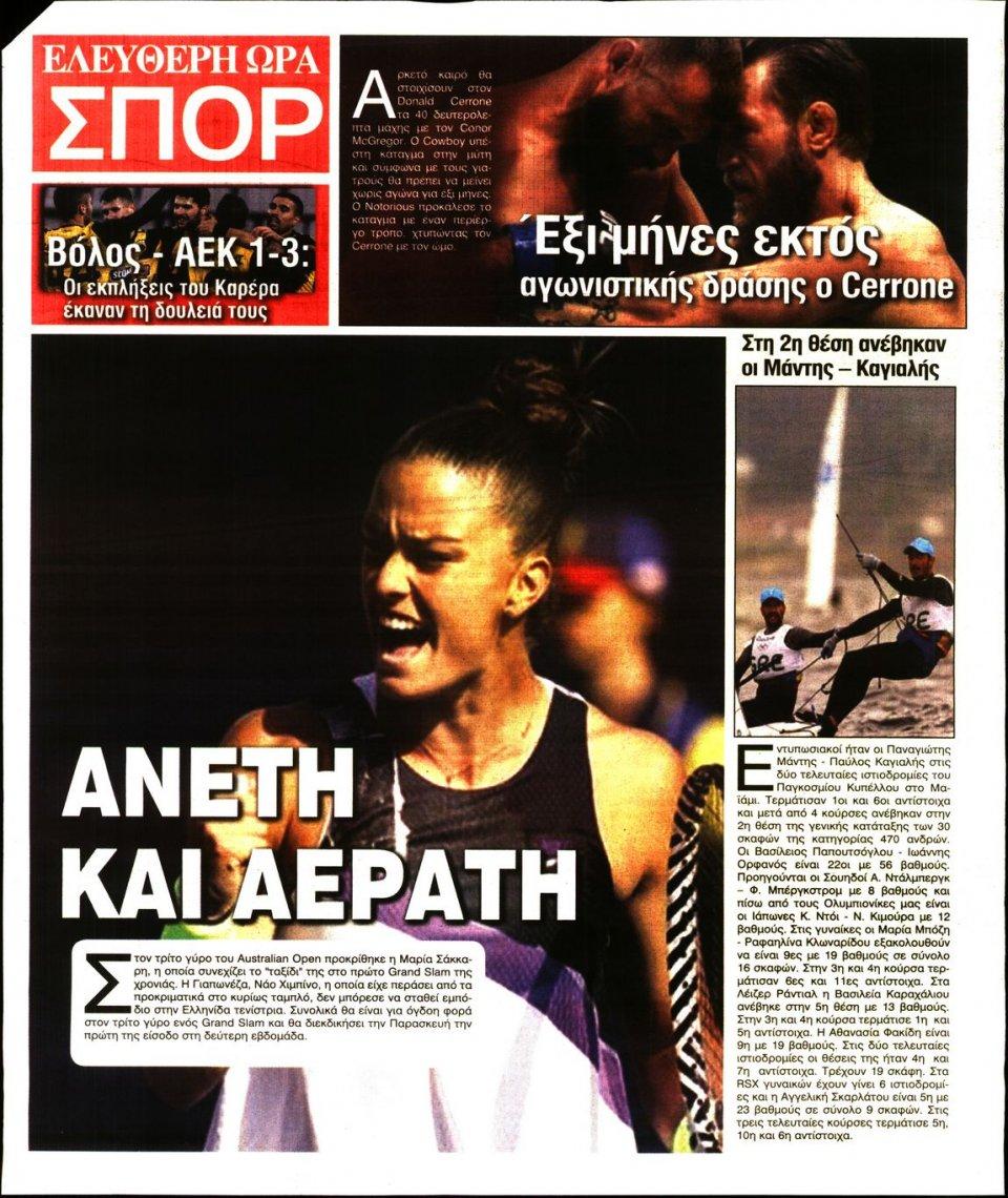 Οπισθόφυλλο Εφημερίδας - ΕΛΕΥΘΕΡΗ ΩΡΑ - 2020-01-23