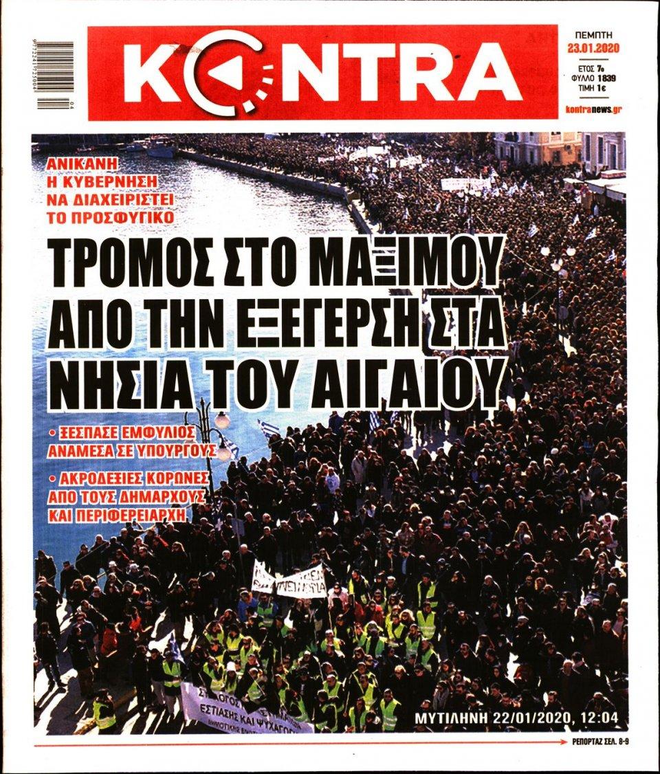 Πρωτοσέλιδο Εφημερίδας - KONTRA NEWS - 2020-01-23