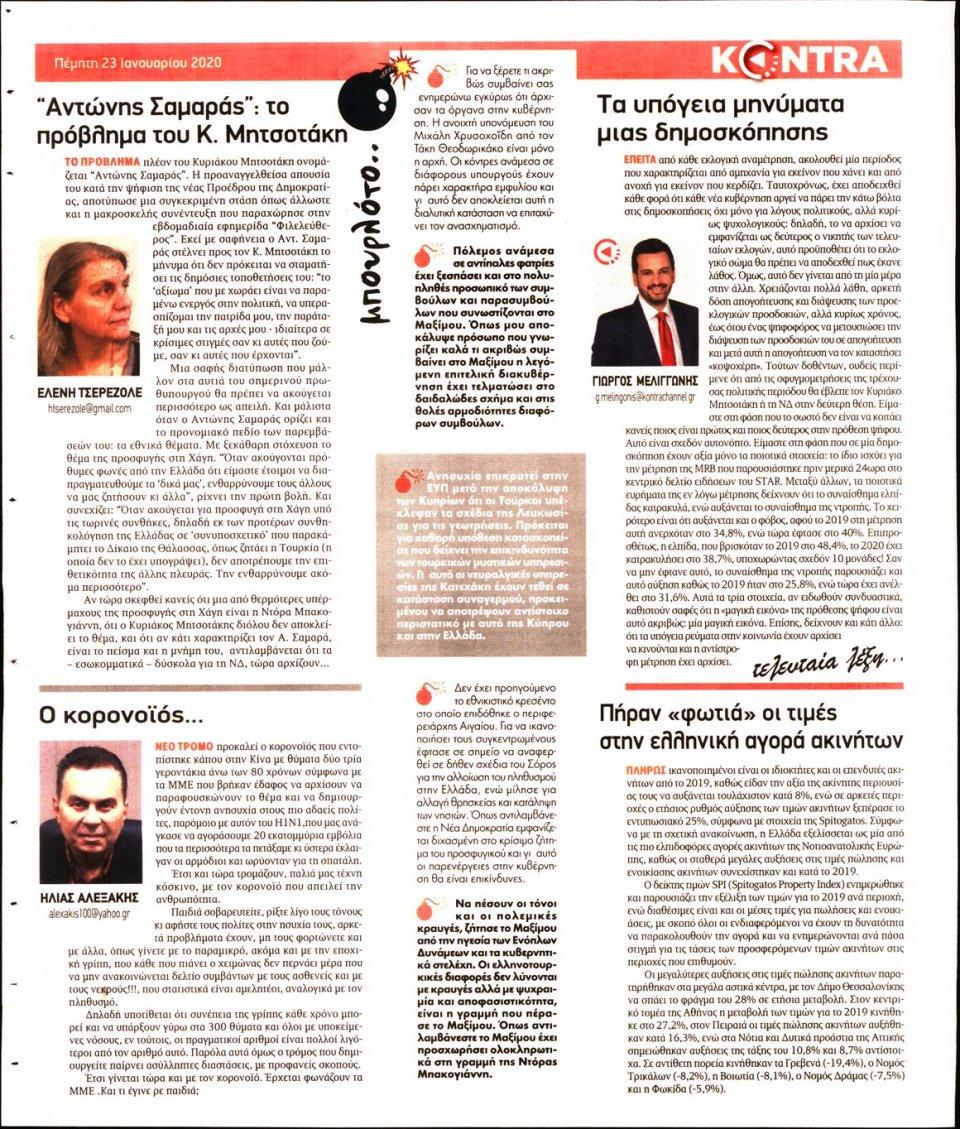 Οπισθόφυλλο Εφημερίδας - KONTRA NEWS - 2020-01-23