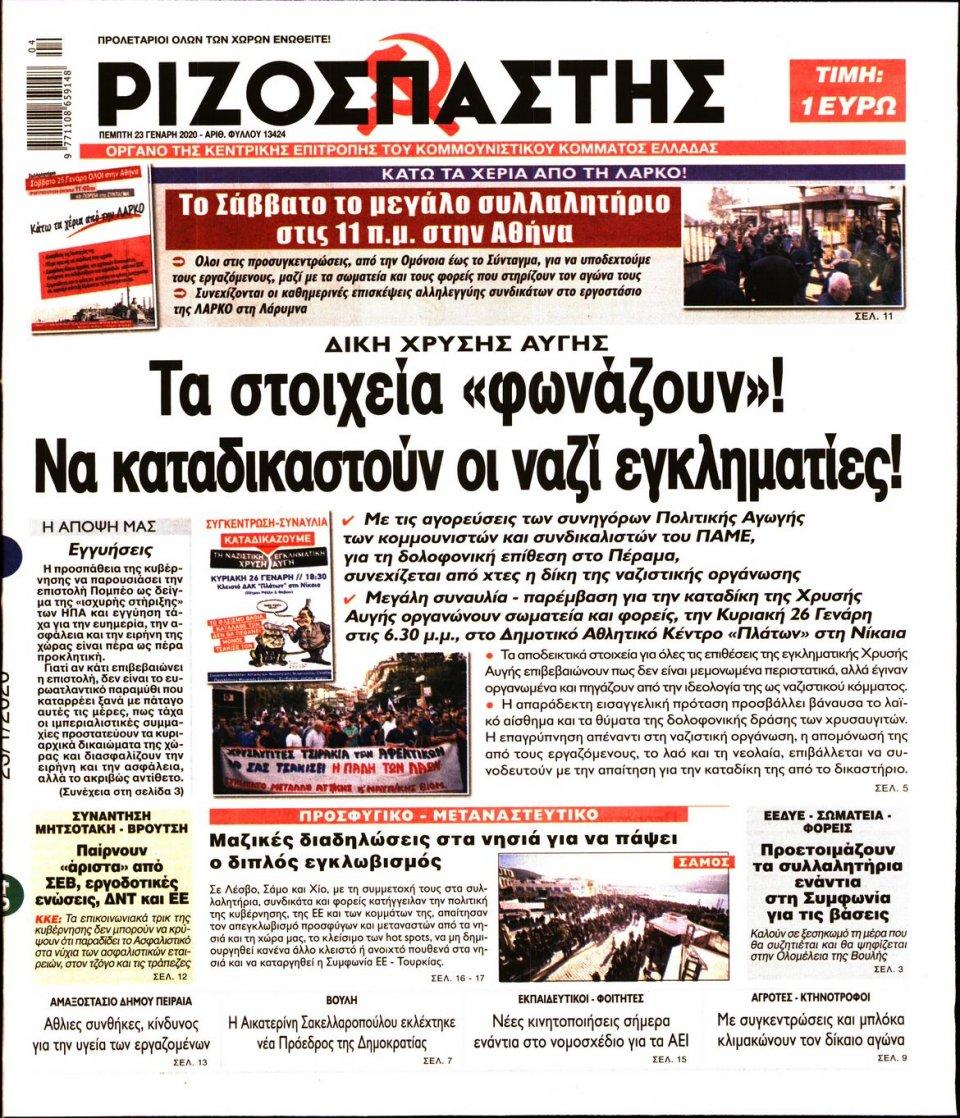 Πρωτοσέλιδο Εφημερίδας - ΡΙΖΟΣΠΑΣΤΗΣ - 2020-01-23