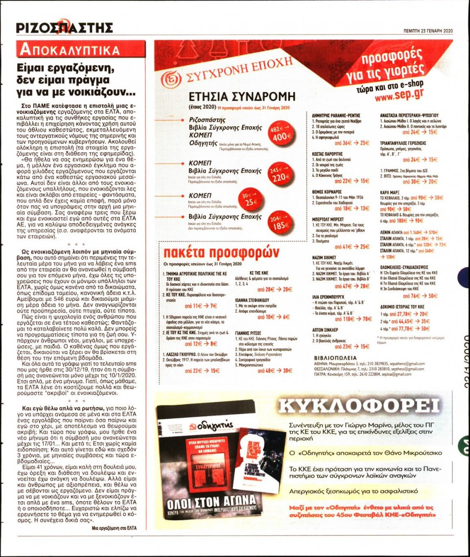 Οπισθόφυλλο Εφημερίδας - ΡΙΖΟΣΠΑΣΤΗΣ - 2020-01-23