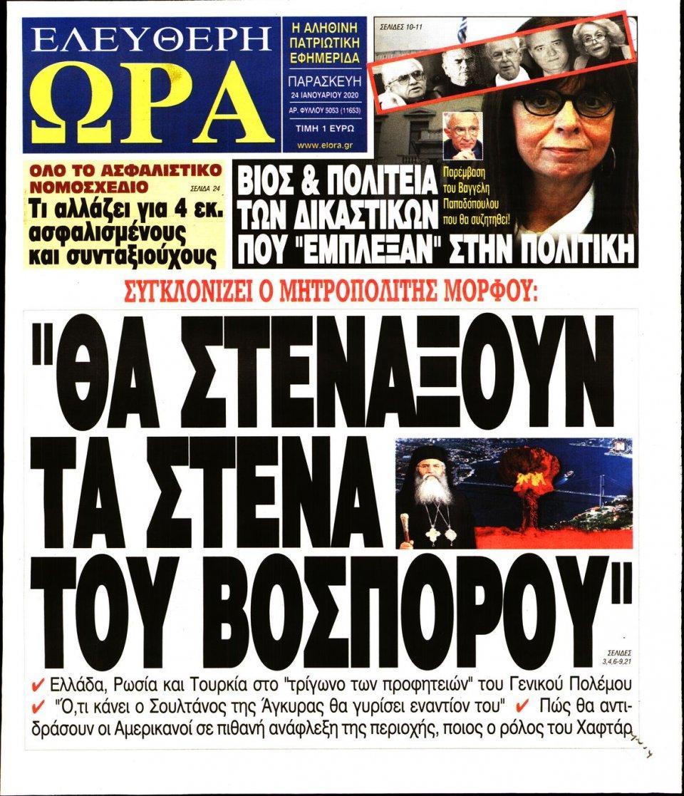 Πρωτοσέλιδο Εφημερίδας - ΕΛΕΥΘΕΡΗ ΩΡΑ - 2020-01-24