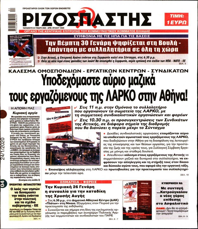 Πρωτοσέλιδο Εφημερίδας - ΡΙΖΟΣΠΑΣΤΗΣ - 2020-01-24