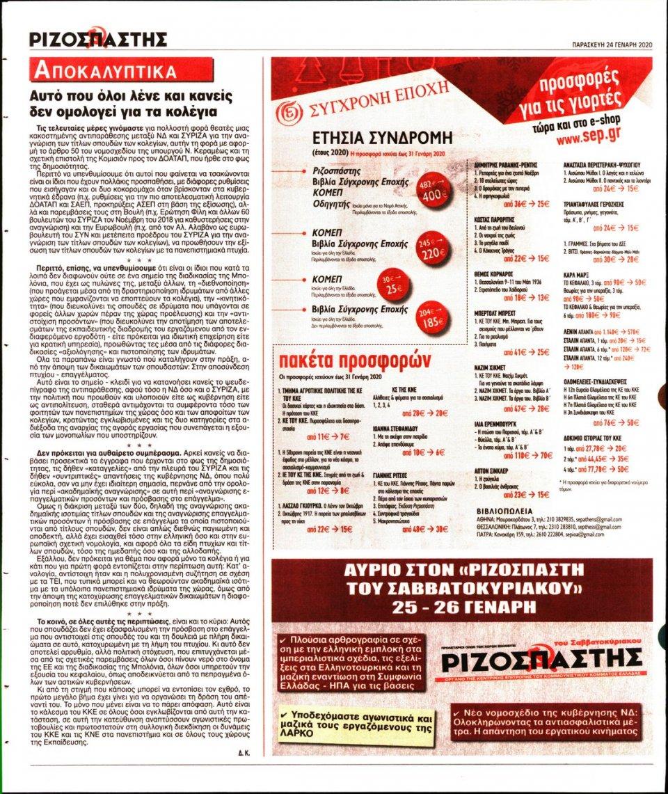 Οπισθόφυλλο Εφημερίδας - ΡΙΖΟΣΠΑΣΤΗΣ - 2020-01-24