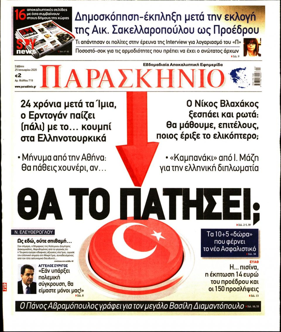 Πρωτοσέλιδο Εφημερίδας - ΤΟ ΠΑΡΑΣΚΗΝΙΟ - 2020-01-25