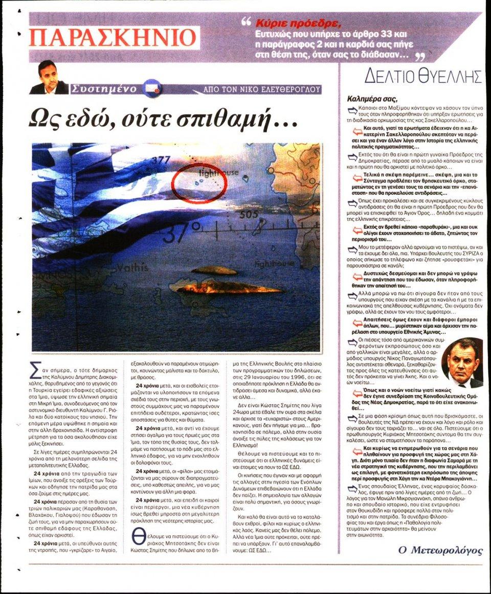 Οπισθόφυλλο Εφημερίδας - ΤΟ ΠΑΡΑΣΚΗΝΙΟ - 2020-01-25