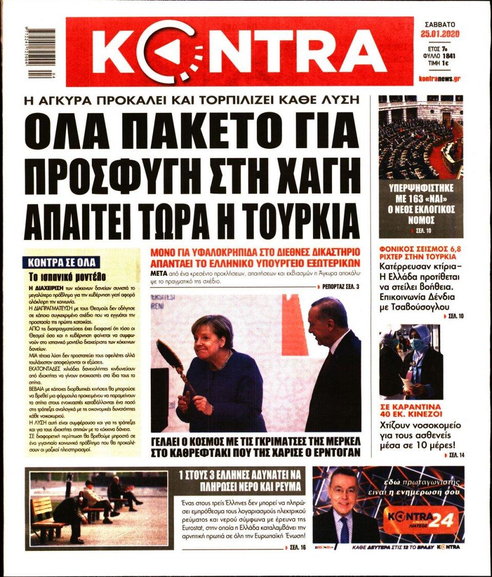 Πρωτοσέλιδο Εφημερίδας - KONTRA NEWS - 2020-01-25