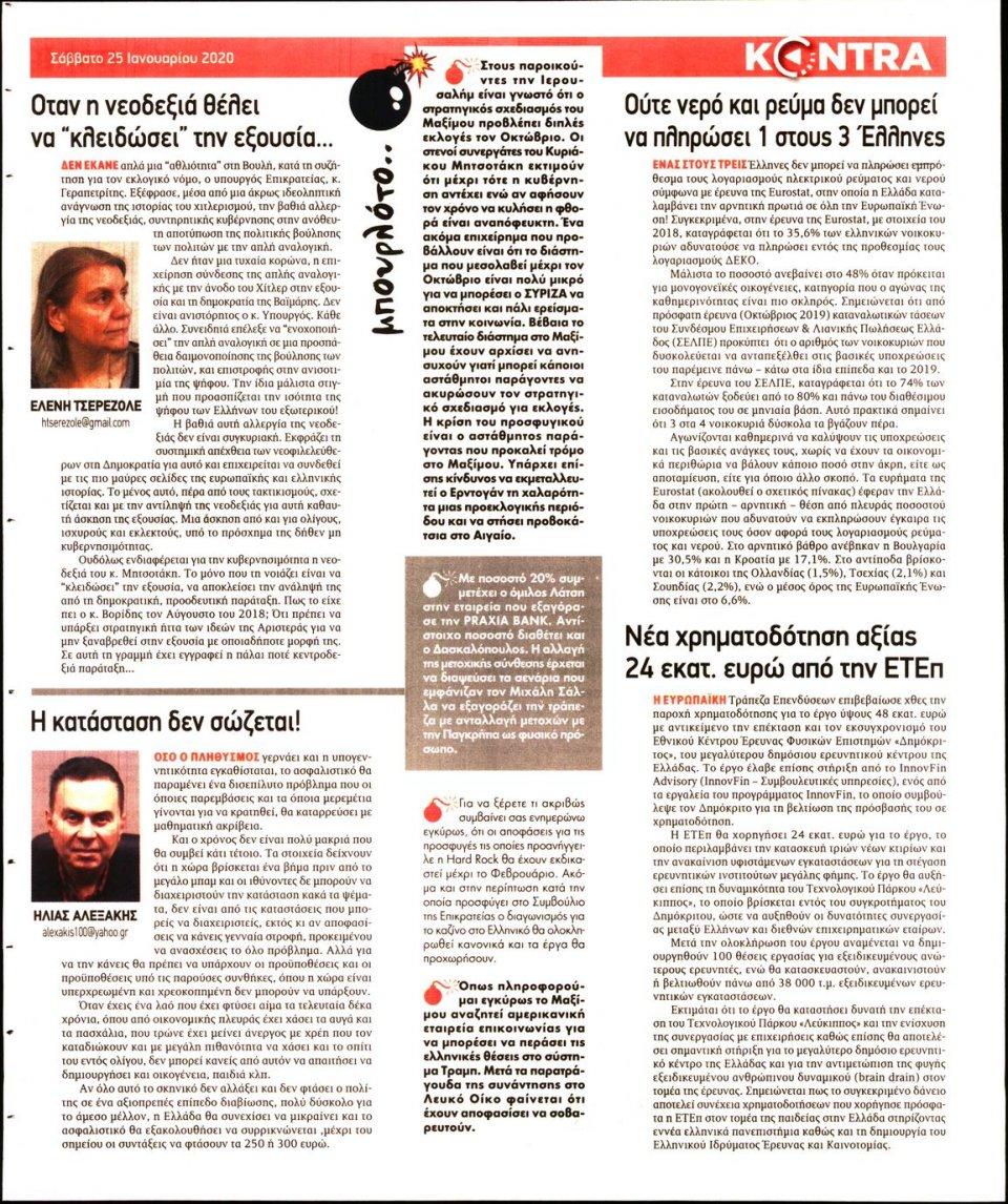 Οπισθόφυλλο Εφημερίδας - KONTRA NEWS - 2020-01-25