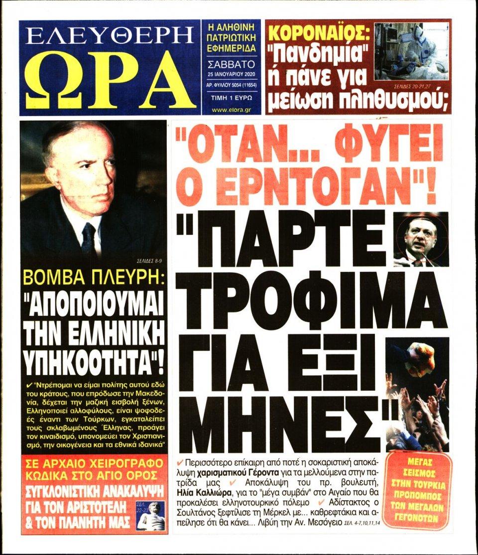 Πρωτοσέλιδο Εφημερίδας - ΕΛΕΥΘΕΡΗ ΩΡΑ - 2020-01-25