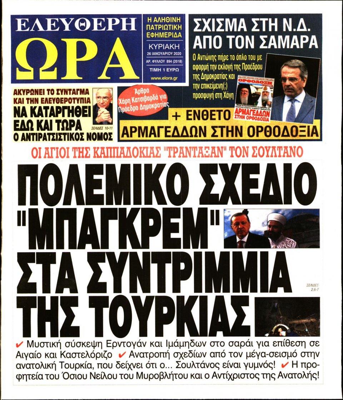 Πρωτοσέλιδο Εφημερίδας - ΕΛΕΥΘΕΡΗ ΩΡΑ ΚΥΡΙΑΚΗΣ - 2020-01-26