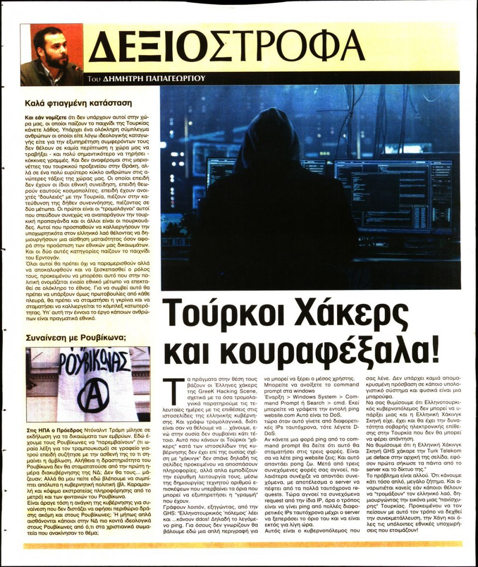 Οπισθόφυλλο Εφημερίδας - ΕΛΕΥΘΕΡΗ ΩΡΑ ΚΥΡΙΑΚΗΣ - 2020-01-26