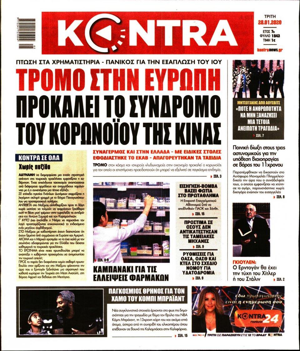 Πρωτοσέλιδο Εφημερίδας - KONTRA NEWS - 2020-01-28