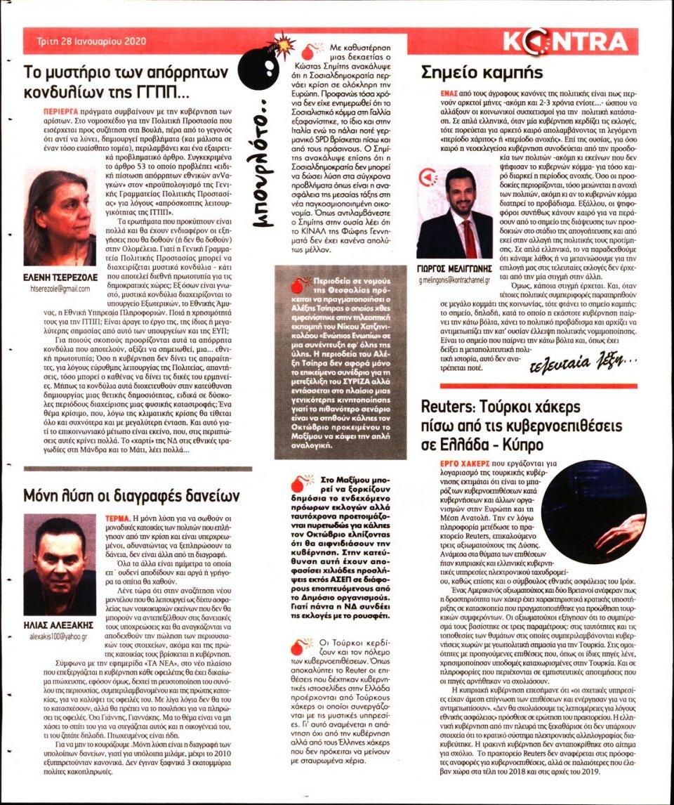 Οπισθόφυλλο Εφημερίδας - KONTRA NEWS - 2020-01-28