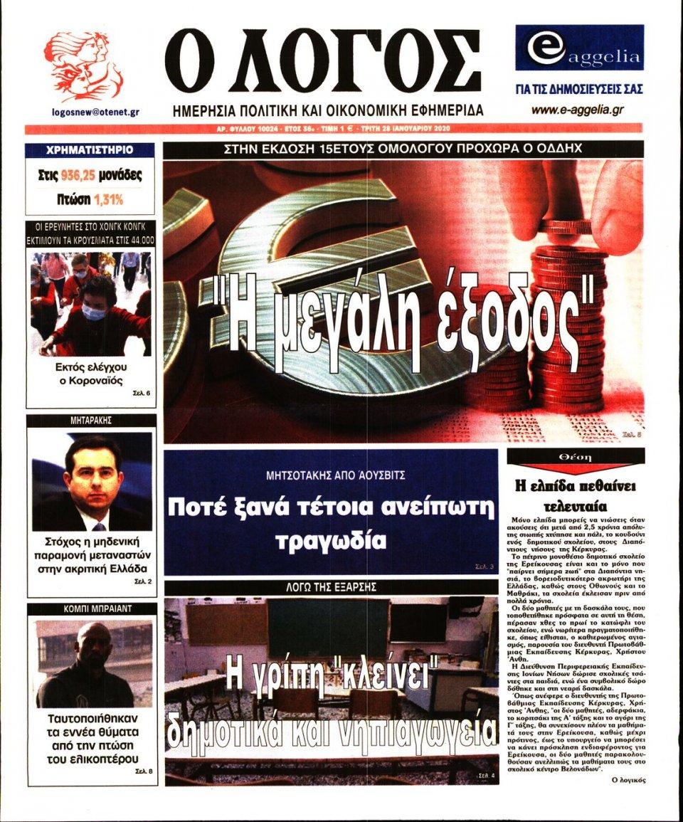 Πρωτοσέλιδο Εφημερίδας - Ο ΛΟΓΟΣ - 2020-01-28