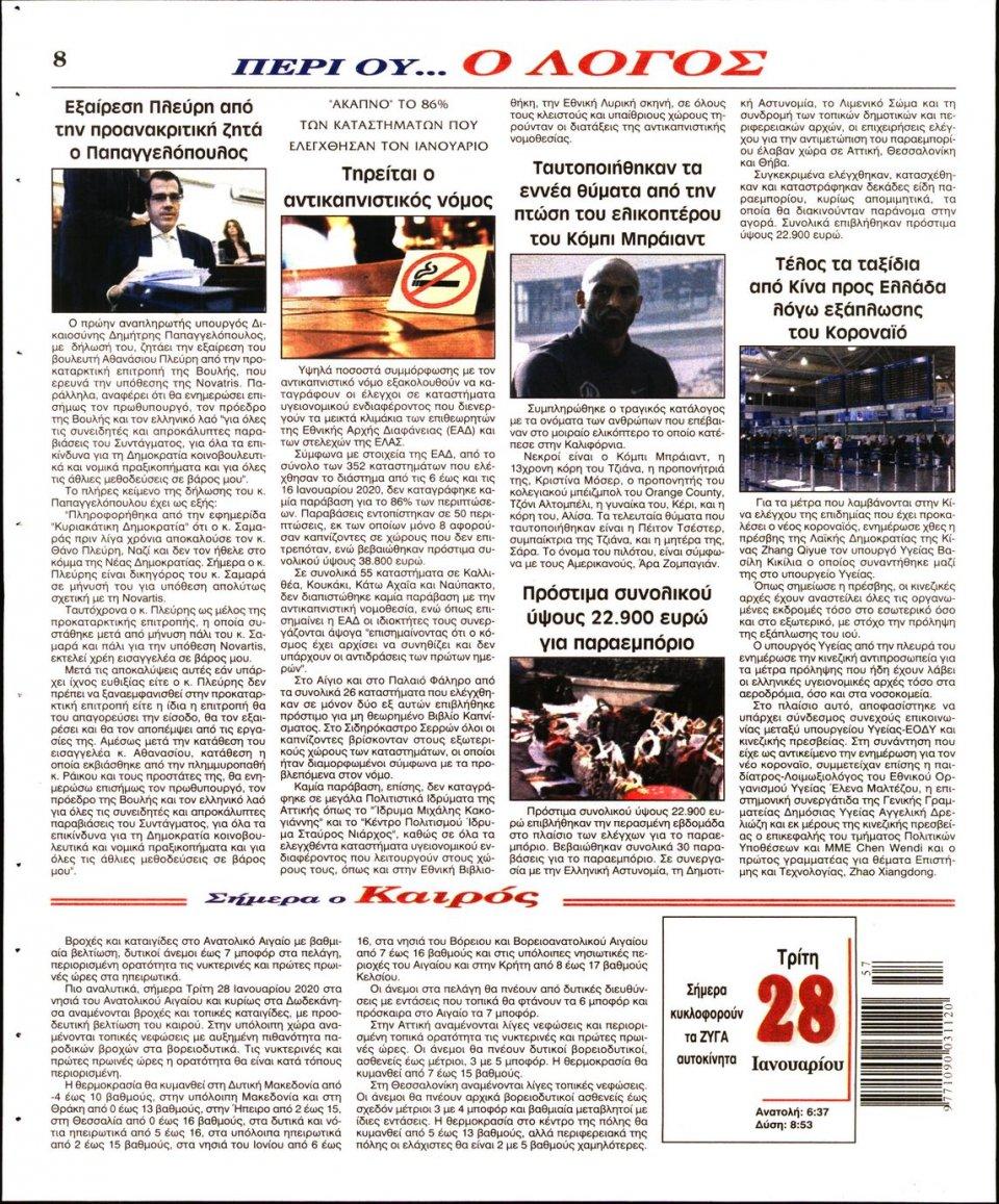 Οπισθόφυλλο Εφημερίδας - Ο ΛΟΓΟΣ - 2020-01-28