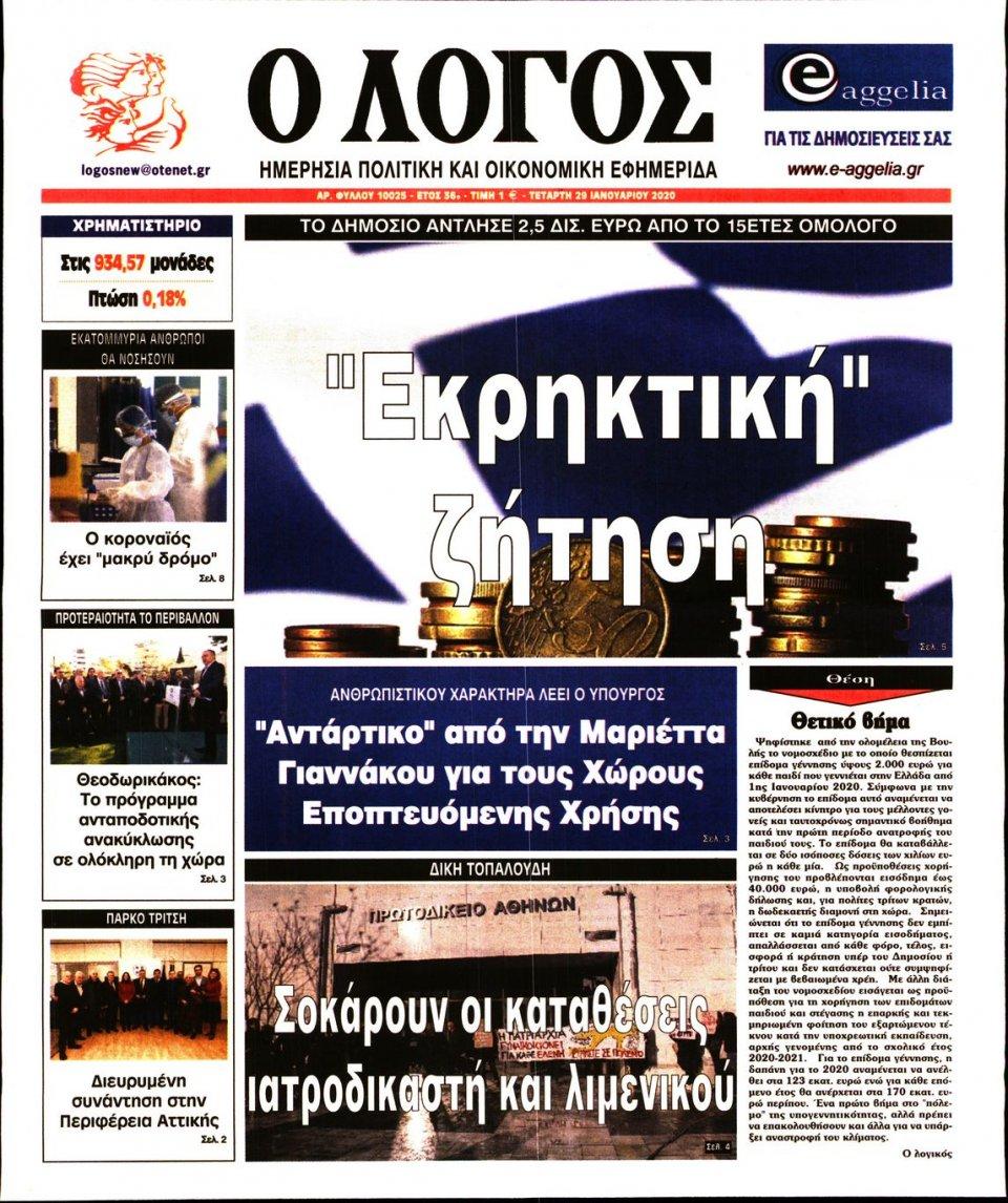 Πρωτοσέλιδο Εφημερίδας - Ο ΛΟΓΟΣ - 2020-01-29