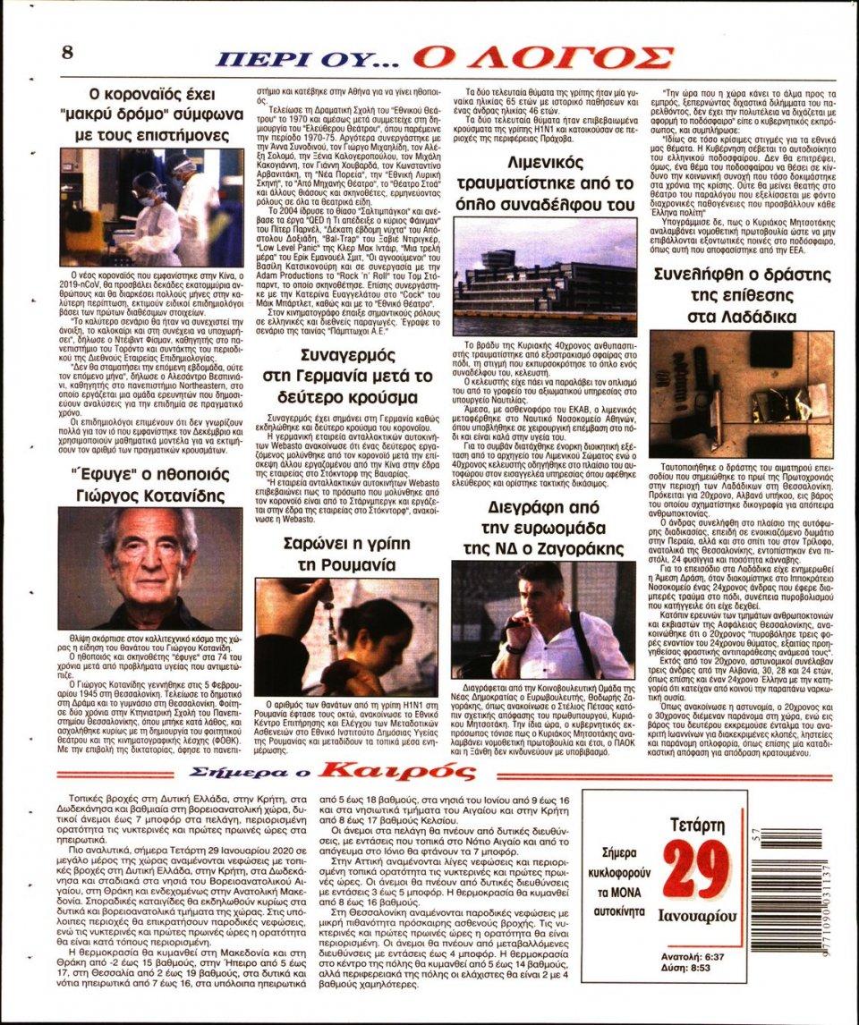Οπισθόφυλλο Εφημερίδας - Ο ΛΟΓΟΣ - 2020-01-29