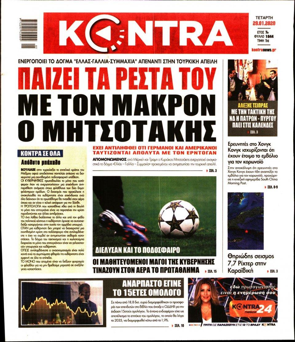 Πρωτοσέλιδο Εφημερίδας - KONTRA NEWS - 2020-01-29