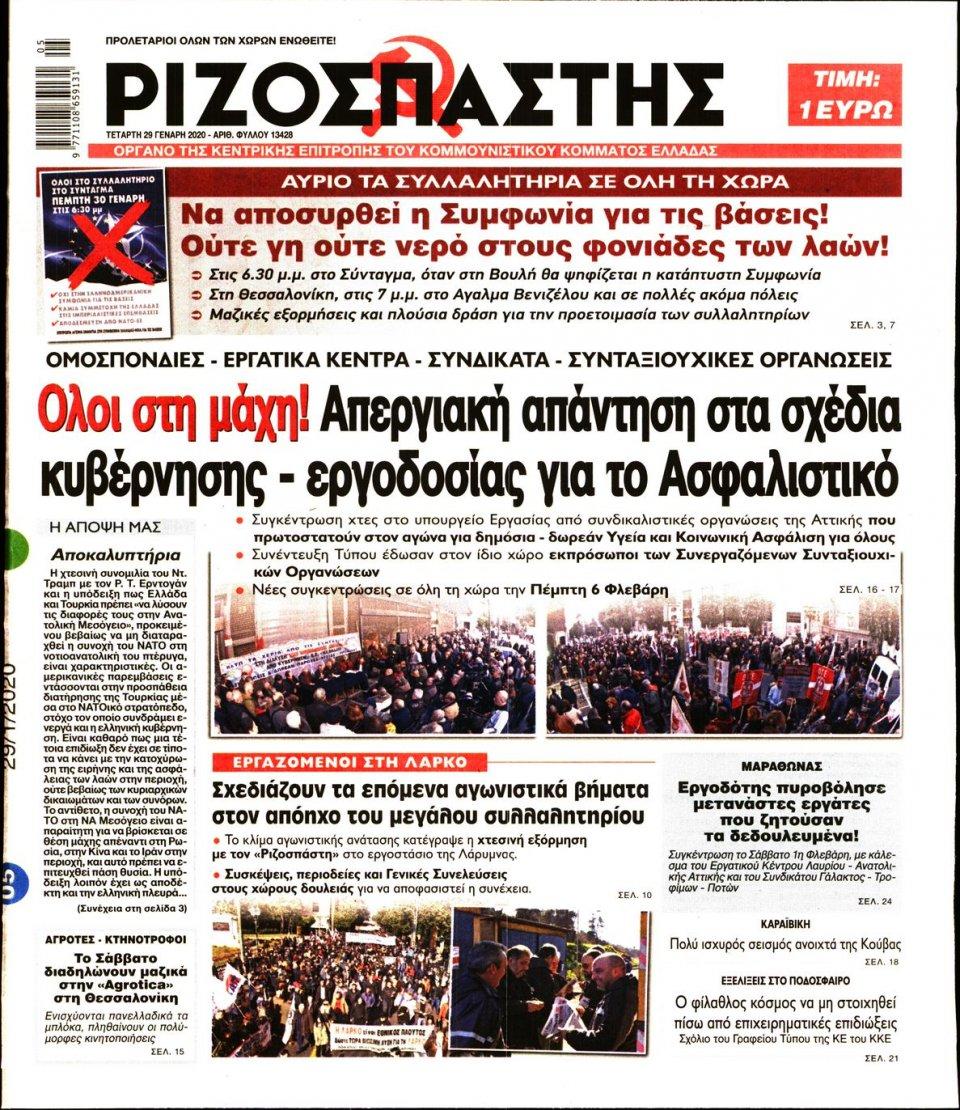 Πρωτοσέλιδο Εφημερίδας - ΡΙΖΟΣΠΑΣΤΗΣ - 2020-01-29