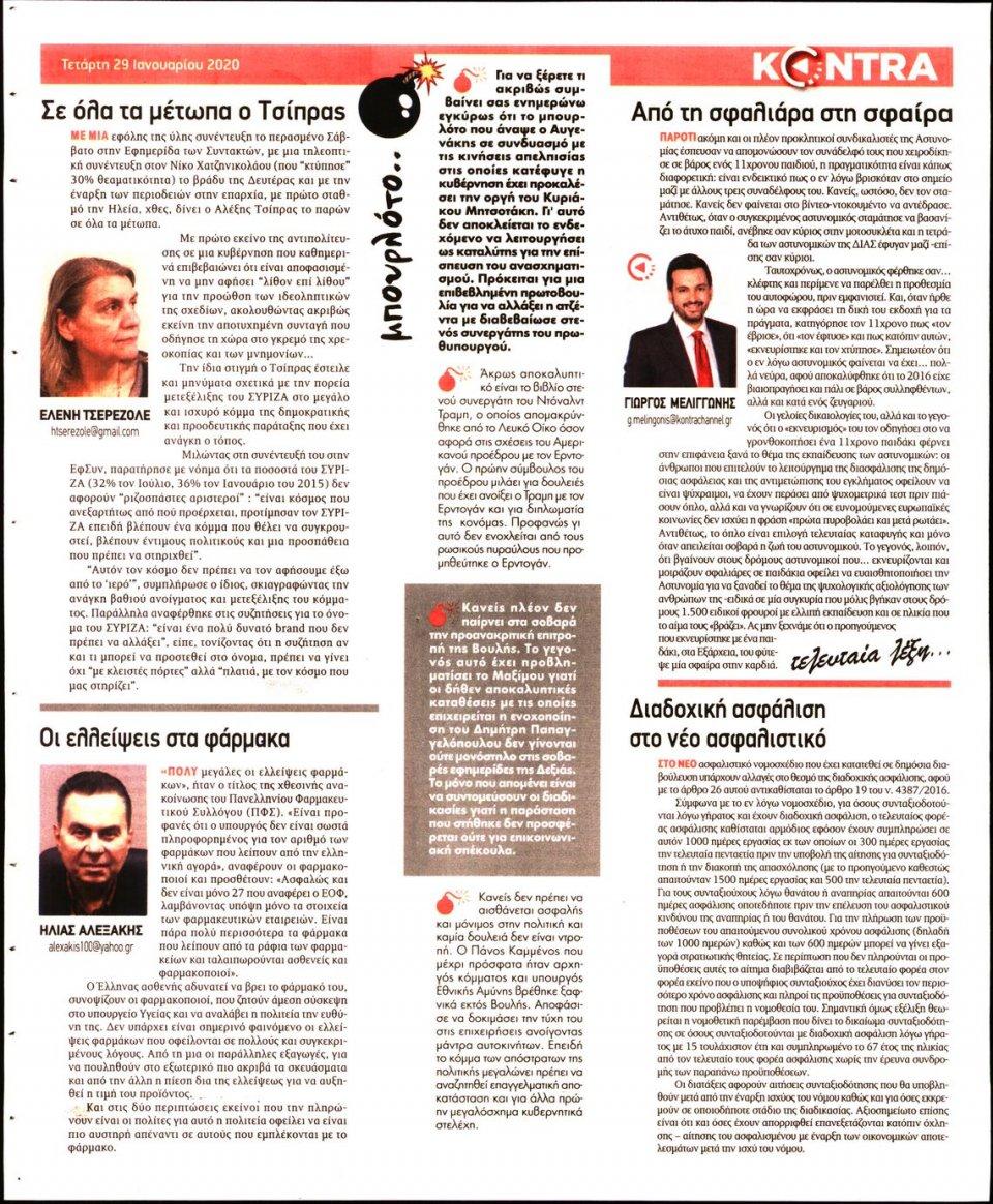 Οπισθόφυλλο Εφημερίδας - KONTRA NEWS - 2020-01-29