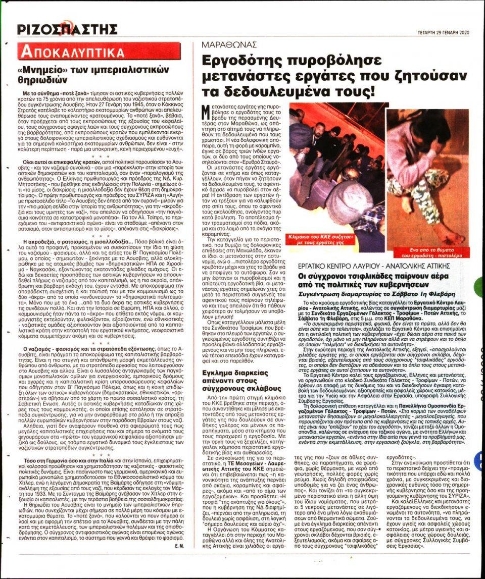 Οπισθόφυλλο Εφημερίδας - ΡΙΖΟΣΠΑΣΤΗΣ - 2020-01-29