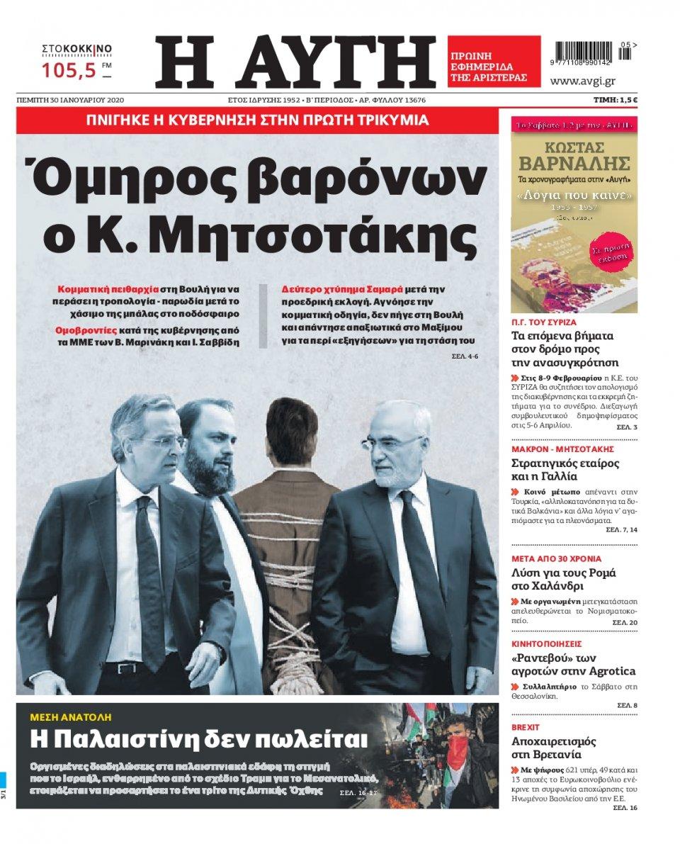 Πρωτοσέλιδο Εφημερίδας - ΑΥΓΗ - 2020-01-30