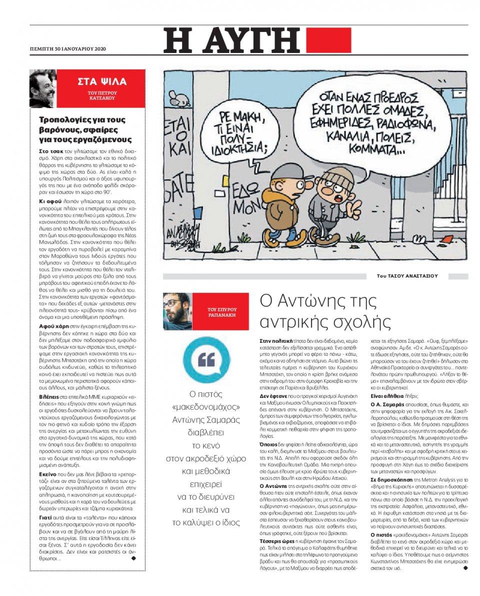 Οπισθόφυλλο Εφημερίδας - ΑΥΓΗ - 2020-01-30