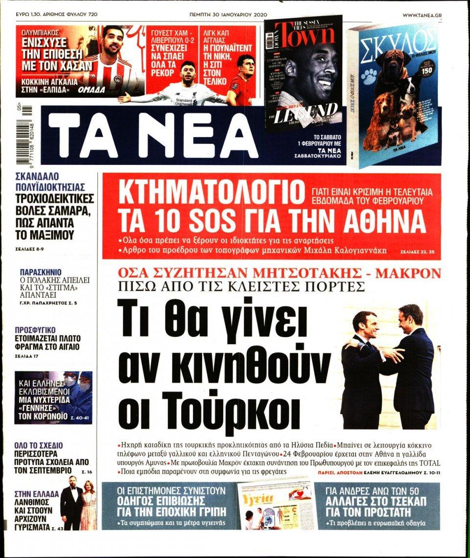 Πρωτοσέλιδο Εφημερίδας - ΤΑ ΝΕΑ - 2020-01-30