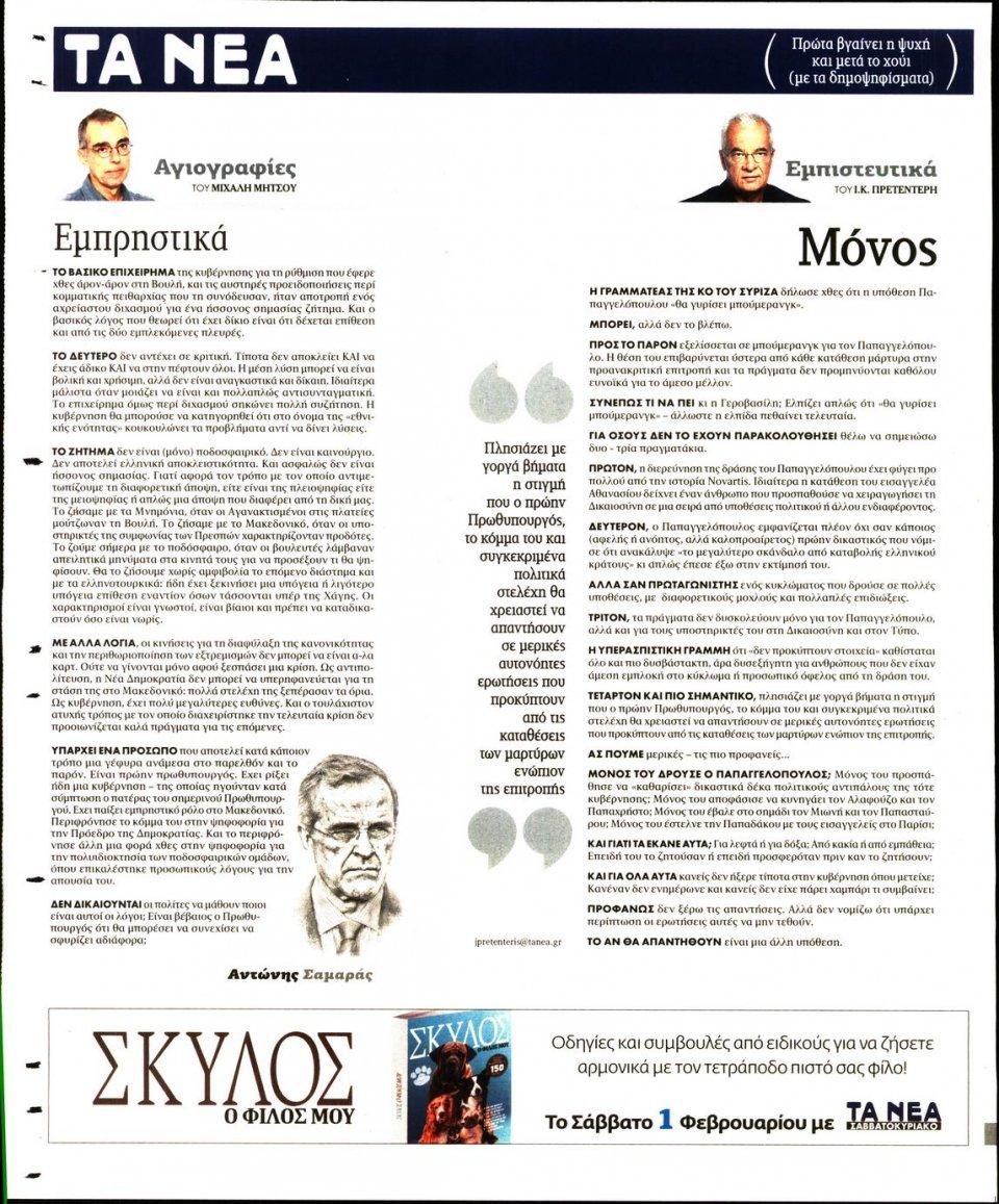 Οπισθόφυλλο Εφημερίδας - ΤΑ ΝΕΑ - 2020-01-30