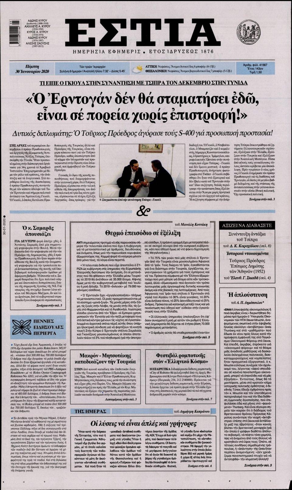 Πρωτοσέλιδο Εφημερίδας - ΕΣΤΙΑ - 2020-01-30