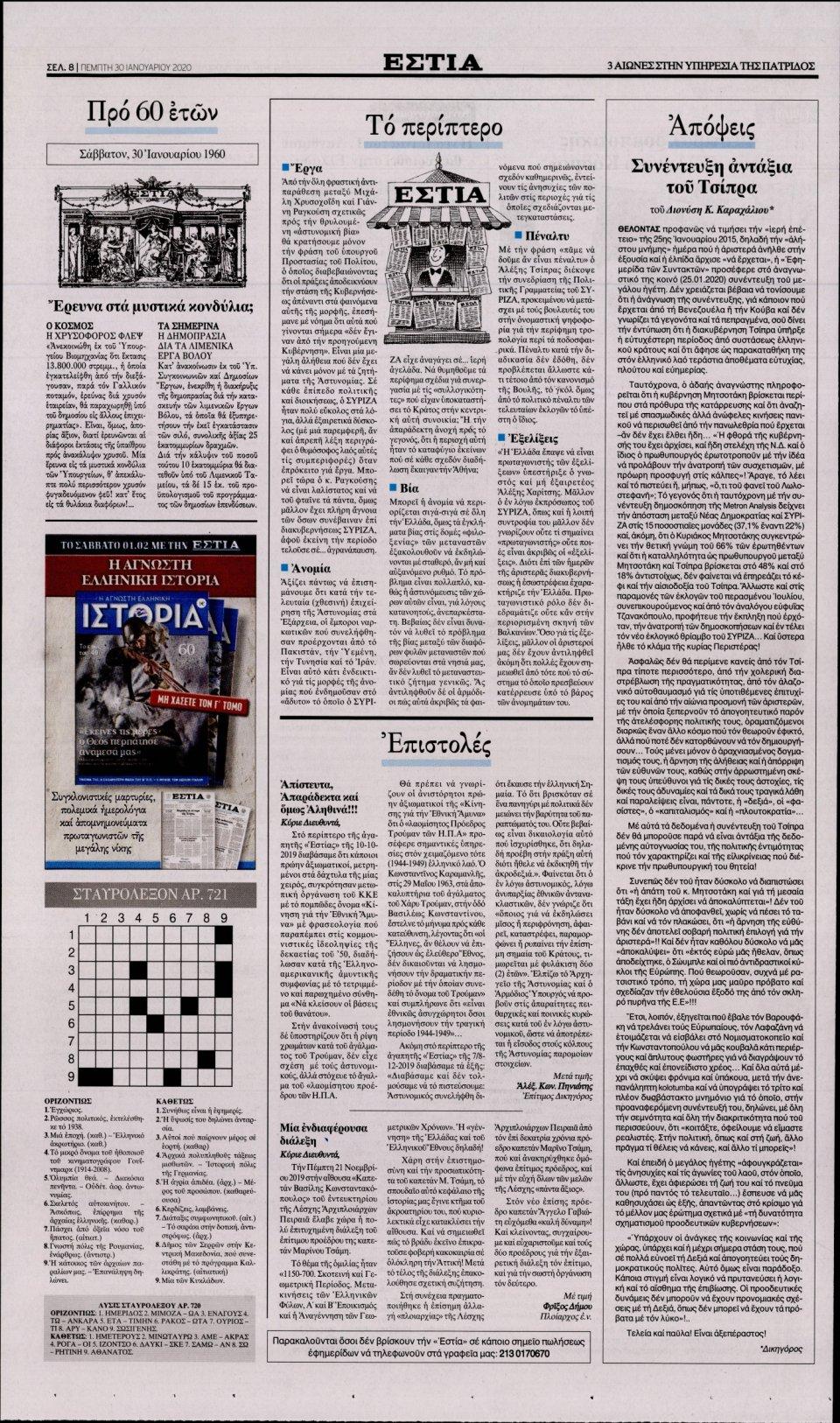Οπισθόφυλλο Εφημερίδας - ΕΣΤΙΑ - 2020-01-30