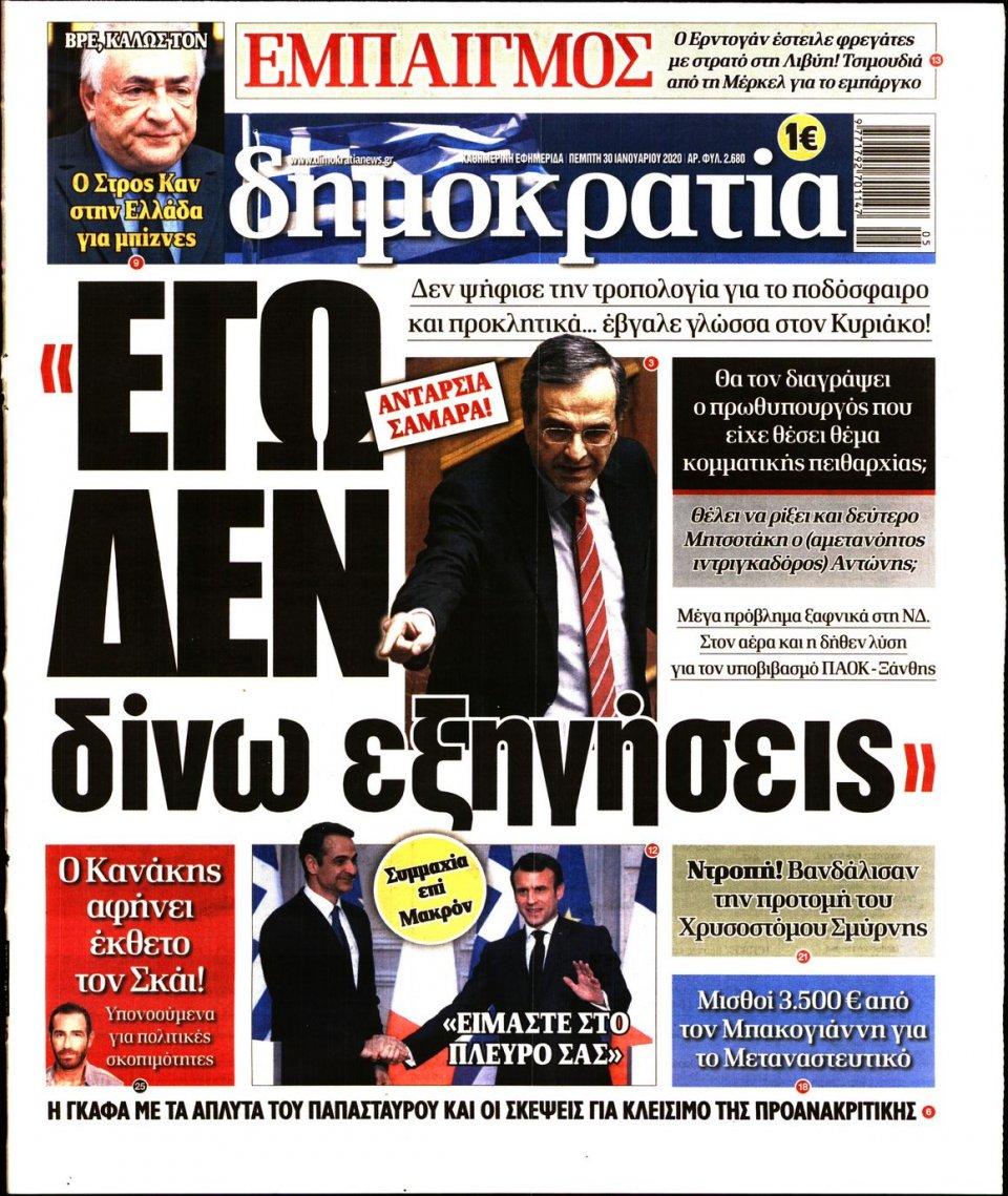 Πρωτοσέλιδο Εφημερίδας - ΔΗΜΟΚΡΑΤΙΑ - 2020-01-30