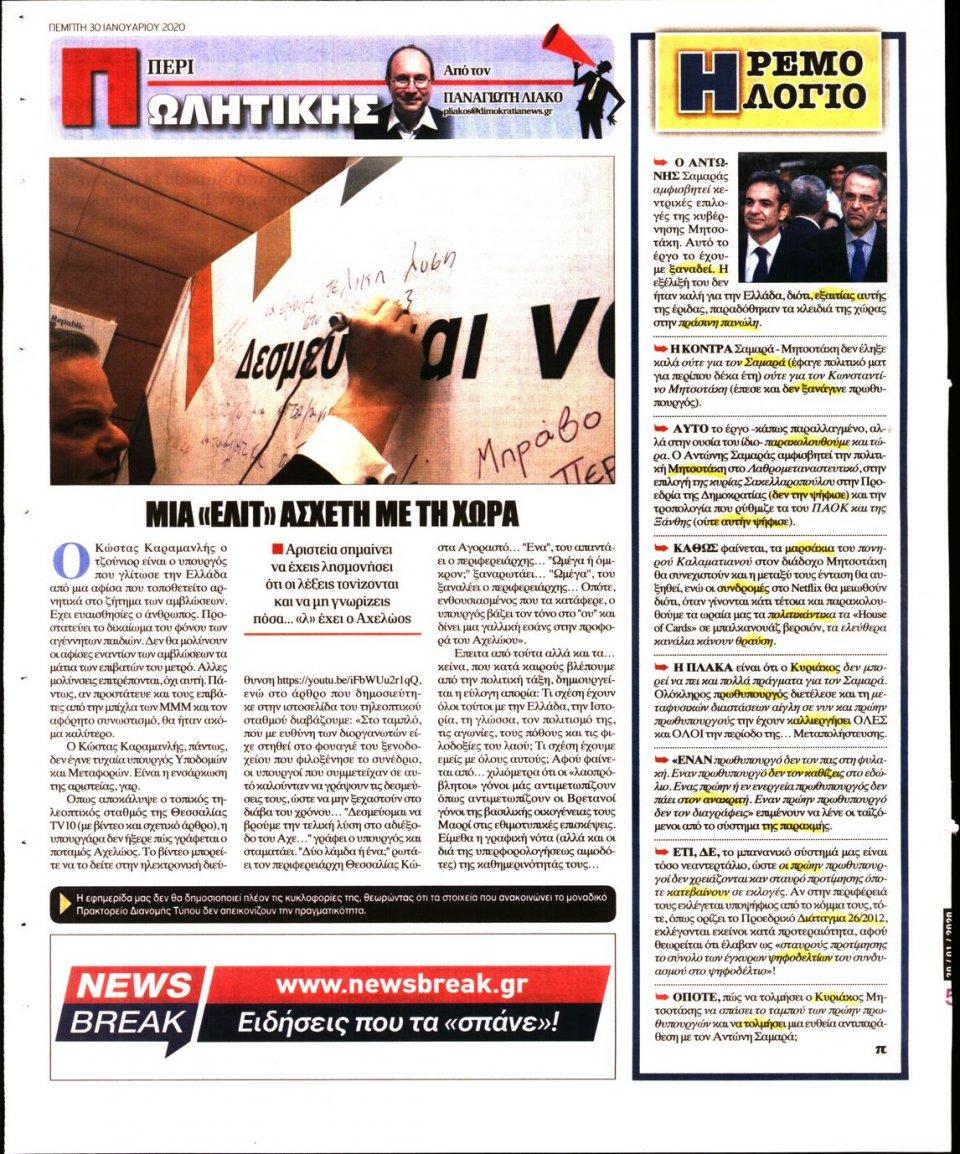 Οπισθόφυλλο Εφημερίδας - ΔΗΜΟΚΡΑΤΙΑ - 2020-01-30