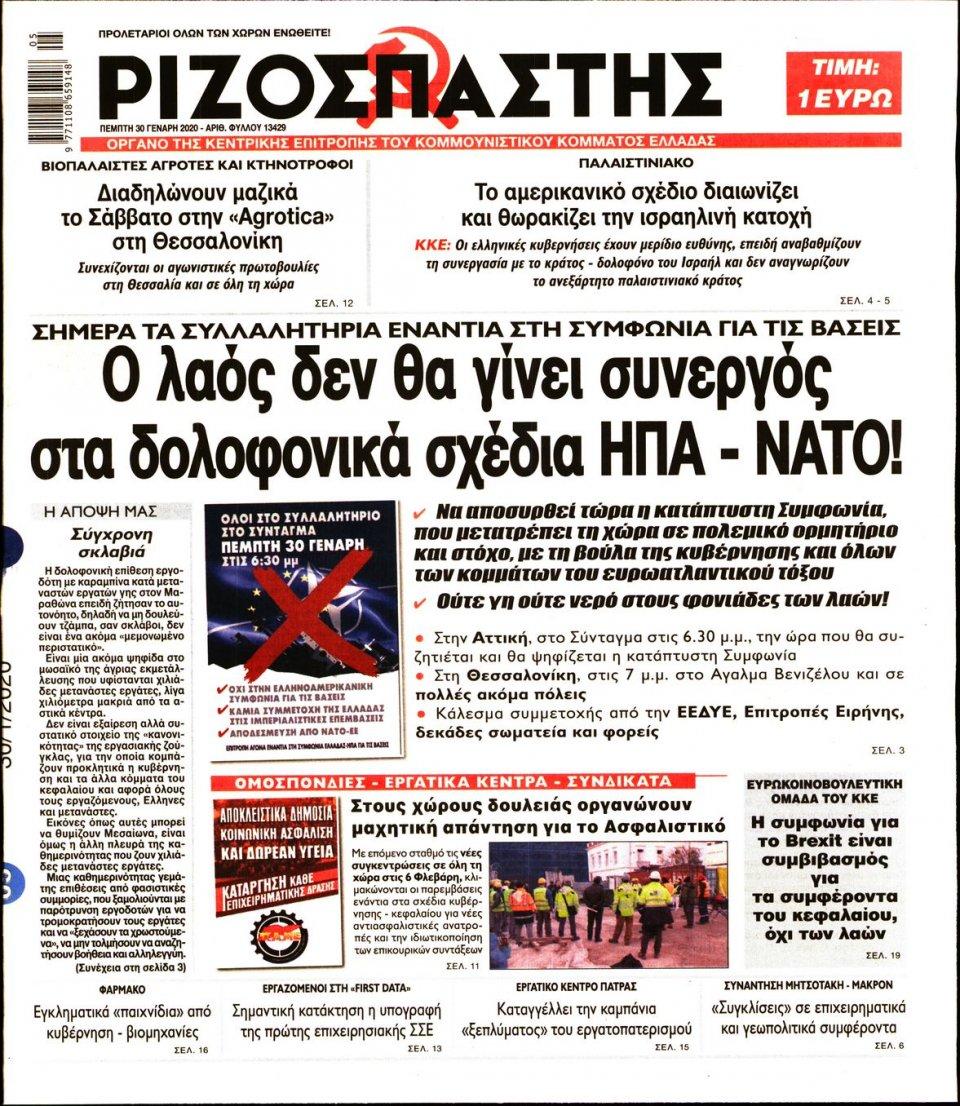 Πρωτοσέλιδο Εφημερίδας - ΡΙΖΟΣΠΑΣΤΗΣ - 2020-01-30