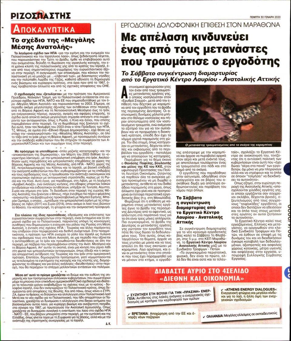 Οπισθόφυλλο Εφημερίδας - ΡΙΖΟΣΠΑΣΤΗΣ - 2020-01-30